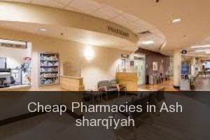 Cheap Pharmacies in Ash sharqīyah